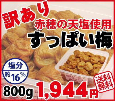 【送料無料】【紀州産南高梅】梅とお塩だけ すっぱい梅(家庭用田舎の梅) 800g