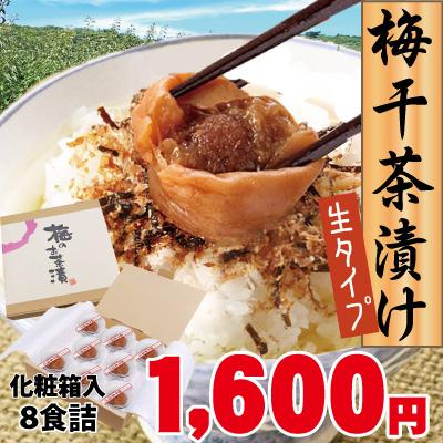 【創業祭限定】【紀州産南高梅】梅干屋が作ったプロの味!本格派「梅干茶漬け」生タイプ・8食(20g)ずつ小分け容器入