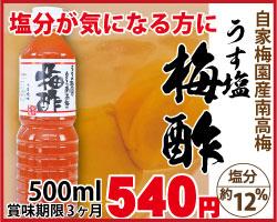 うす塩梅酢 500cc塩分12%
