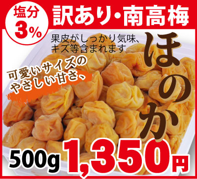 【訳あり極うす塩梅干】小粒南高梅 3%梅ほのか 500g 簡易包装