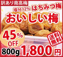 【送料無料・訳あり南高梅】おいしい梅(家庭用はちみつ梅)塩分約12%『800g』