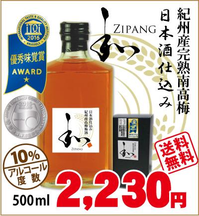 【送料無料】日本酒仕込み 紀州南高梅梅酒 「和zipang」500ml・アルコール度数10% 化粧箱入り