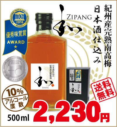 【送料無料】日本酒仕込み 紀州南高梅梅酒 「和zipang」500ml・アルコール度数10% 化粧箱入り GI「和歌山梅酒」認定 itQi優秀味覚賞受賞