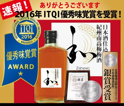 日本酒仕込み 紀州南高梅梅酒 「和zipang」500ml・アルコール度数10% 化粧箱入り