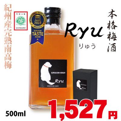本格梅酒「Ryu」 500ml 紀州南高梅 本格梅酒 アルコール度数12% GI「和歌山梅酒」認定 iti優秀味覚賞受賞
