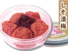 【紀州産南高梅】しそ漬梅 160g 化粧箱入り (塩分約14%)