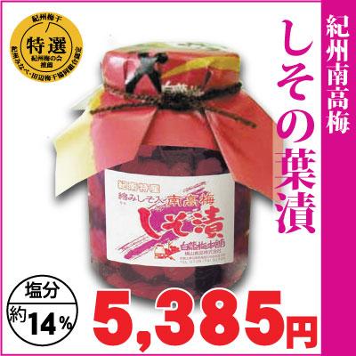 【紀州産南高梅】たっぷりの紫蘇と漬けました。懐かしいすっぱさ「しその葉漬」 瓶詰(中瓶)塩分約14%・中辛口