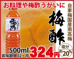 梅酢 500cc塩分20%
