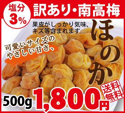【送料無料】訳あり極うす塩梅干 小粒南高梅 3%梅ほのか 500g 簡易包装