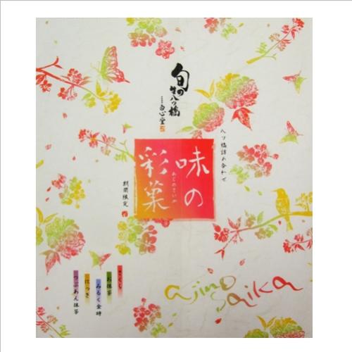 【季節限定】旬の生八ッ橋 味の彩菓(春夏) 19個入り(ニッキ5個、抹茶5個、桜3個、抹茶3個、ミルク金時3個)