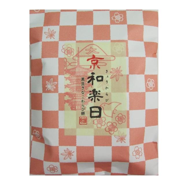 京和楽日〜きょうわらび〜 黒豆きなこわらびもち