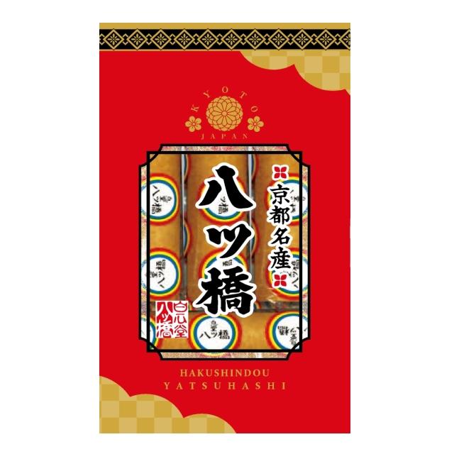 八ッ橋 30枚【3枚×10袋】