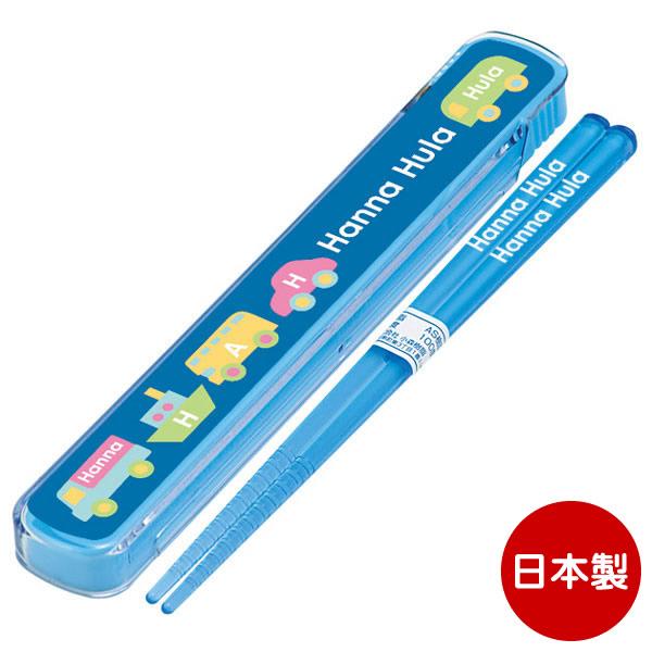 【期間限定セール】キッズ 箸・箸箱セット のりもの