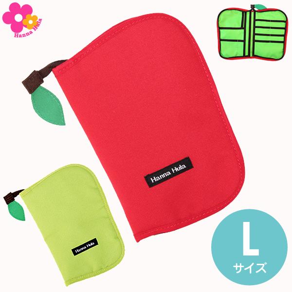 【送料無料キャンペーン】りんご母子手帳ケース アップルシリーズ Lサイズ