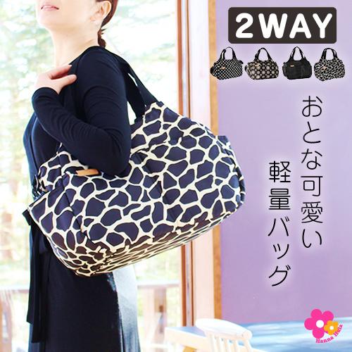 【送料無料】2WAYマシュマロトートバッグ