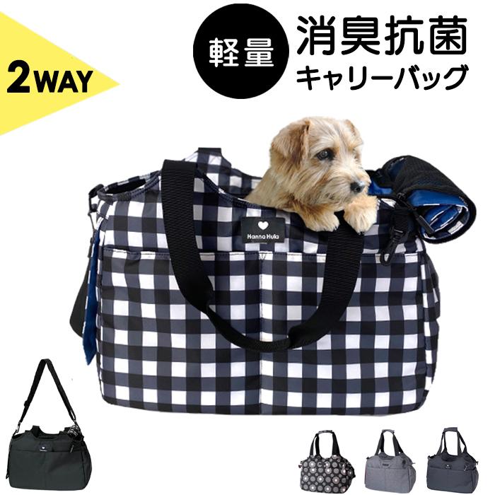 【送料無料】犬 消臭 キャリーバッグ 軽量 2WAYキャリーバッグ ペット ハンナフラ ショルダー付 猫 お散歩バッグ