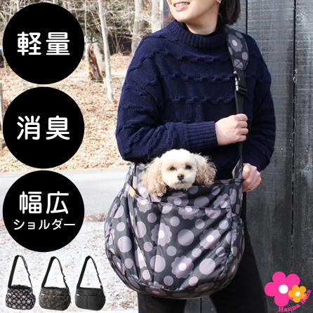 【送料無料】犬 消臭 スリングキャリーバッグ 軽量 ペット ハンナフラ ショルダー 猫 お散歩バッグ