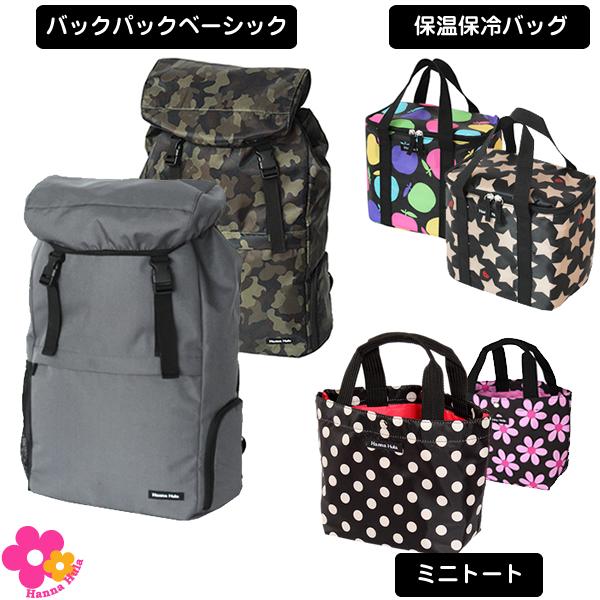 【10%OFF】バックパックベーシック&ミニトートバッグ&保温保冷バッグのセット ハンナフラ/ネコポス不可