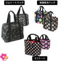【5%OFF】ジムトートバッグ&ミニトートバッグ&保温保冷バッグのセット ハンナフラ/ネコポス不可