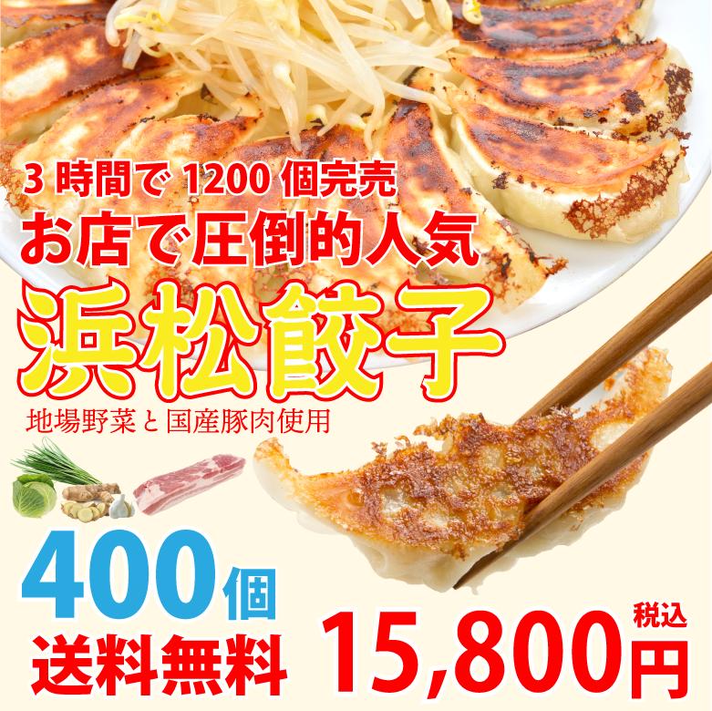 浜松餃子400個1個あたり39.5円【生冷凍】【送料無料】