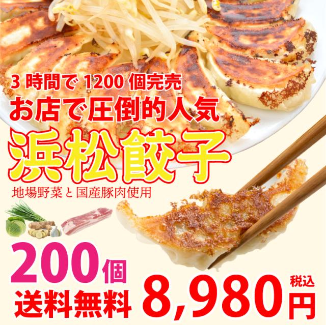 浜松餃子200個1個あたり44.9円【生冷凍】【送料無料】