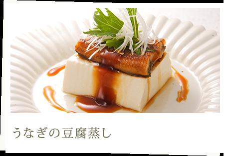 うなぎの豆腐蒸し