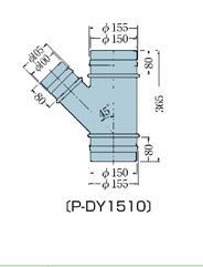 樹脂製分岐45 Y管異径・グレー(ポリエチレン製)100mmホースx150mmホース(型式 P−DY1510)
