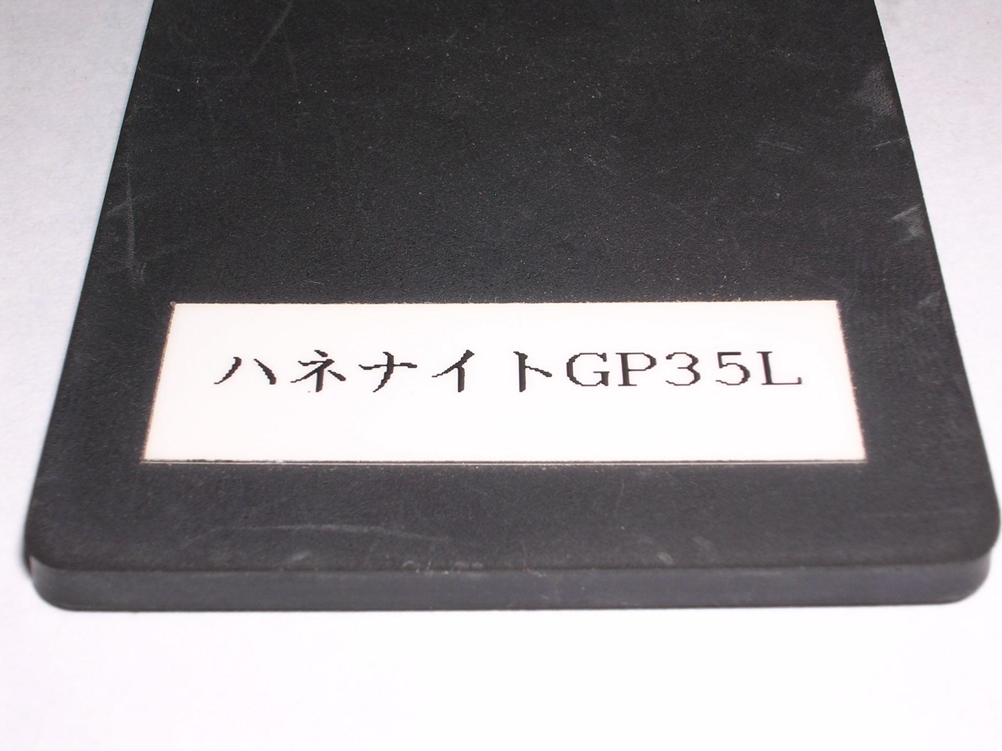 衝撃吸収ゴム・振動吸収ゴム制振ゴム 内外ゴム ハネナイト GP35L   5tx150mmx150mm