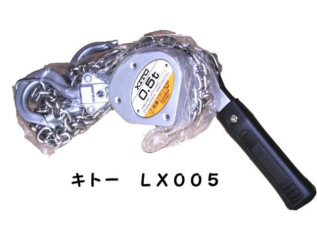 キトー 小型レバーブロック LXシリーズ レバーブロック LX005 0.5t
