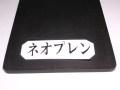 合成ゴム板カット品 ラバーシートカット販売 ネオプレンゴム ハイカー (CR・NBR) 3mm×1000mm