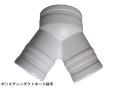 樹脂製分岐Y管  ポリエチレン継手 90mm用(YK90)