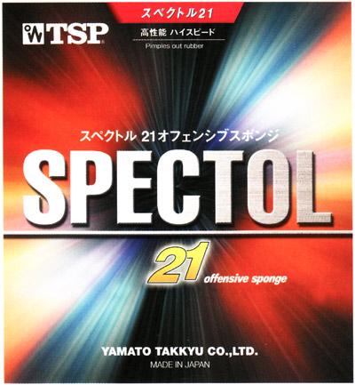 20072【ハマノスポーツ】