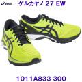 1011A833-300 【ハマノスポーツ】