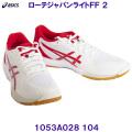 1053A028-104 【ハマノスポーツ】