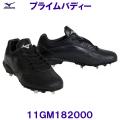 11GM182000 【ハマノスポーツ】