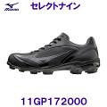 11GP172000 【ハマノスポーツ】