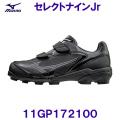 11GP172100 【ハマノスポーツ】
