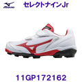11GP172162 【ハマノスポーツ】