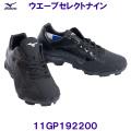 11GP192200 【ハマノスポーツ】
