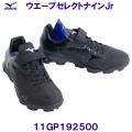 11GP192500 【ハマノスポーツ】
