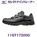 11GT172000 【ハマノスポーツ】