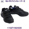 11GT192500 【ハマノスポーツ】