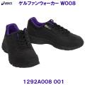 1292A008-001 【ハマノスポーツ】