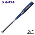 1CJMR13585 【ハマノスポーツ】