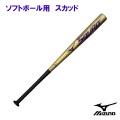 1CJMS31083-50 【ハマノスポーツ】
