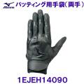 1EJEH14090 【ハマノスポーツ】