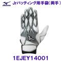 1EJEY14001 【ハマノスポーツ】