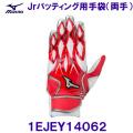 1EJEY14062 【ハマノスポーツ】