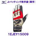 1EJEY15001 【ハマノスポーツ】