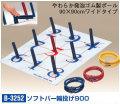 B3252【ハマノスポーツ】